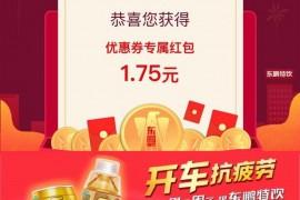 【已结束】—微信扫码领1.75元红包活动(每天可领)