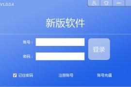 迎财网——迎财宝软件介绍