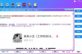 软件福利,微信群资源不间断更新,498/1年 免费送!!!